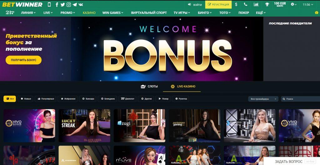 Обзор Betwinner Casino