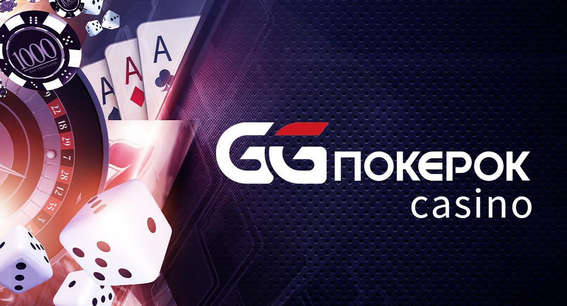 Обзор Ggpokerok casino